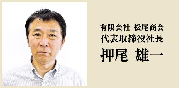 有限会社 松尾商会 代表取締役 押尾 雄一
